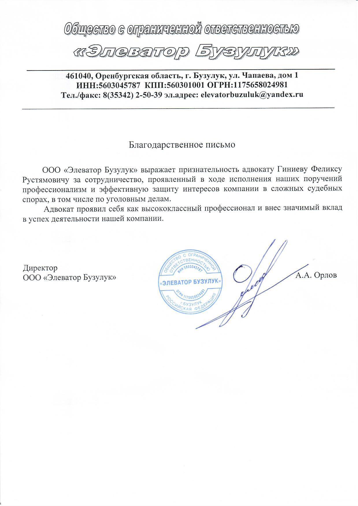 Элеватор бузулук директор транспортер к польской копалке